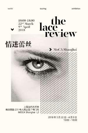 《情迷蕾丝》时尚工艺全球巡回展,首展上海当代艺术馆